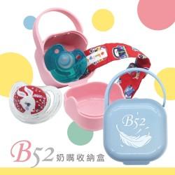 【台灣製】B52 羽毛奶嘴收納盒