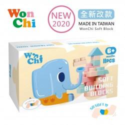 【台灣製】WonChi 安全軟積木-11PCS