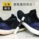 T-FENCE 洗鞋特工x白鞋閨蜜_全面清潔泛黃補色組